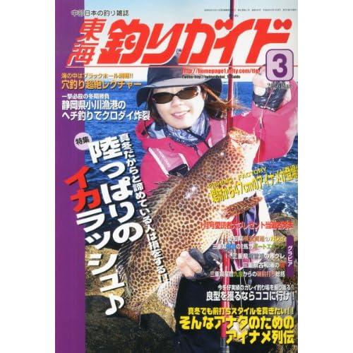 東海釣りガイド 2014年 03月号 [雑誌]