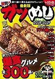 ガツめし東海版 2018-2019 (ぴあMOOK東海)