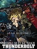 機動戦士ガンダム サンダーボルト 第1話(セル版)