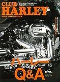 CLUB HARLEY(クラブハーレー) 2018年 5月号