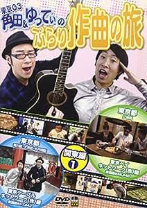 東京03角田&ゆってぃのぶらり作曲の旅DVD 関東編 1