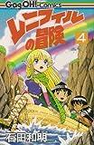 レニフィルの冒険 4 (ギャグ王コミックス)