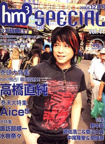 hm3 SPECIAL (エイチエムスリー スペシャル) 2006年 12月号 [雑誌]の詳細を見る