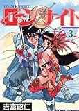 ローンナイト (コンプコミックス)