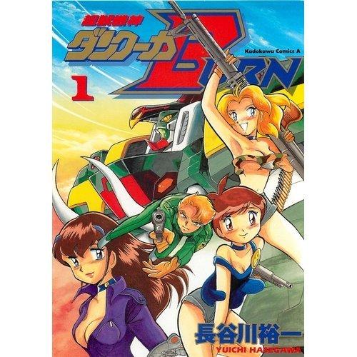 超獣機神ダンクーガBURN (1) (角川コミックス・エース)の詳細を見る