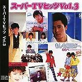 スーパーTVヒッツ 3 12CD-1156N