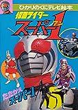 仮面ライダースーパー1〈1〉たたかえスーパー1 (1981年) (ひかりのくにテレビ絵本)