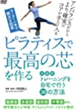【ピラティスで最高の芯を作る】 本格的トレーニングを自宅で行う38の方法 [DVD]