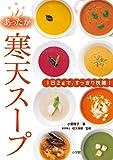 あったか寒天スープ: 1日2gで、すっきり快腸! (実用単行本)