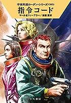 指令コード 宇宙英雄ローダン・シリーズ565