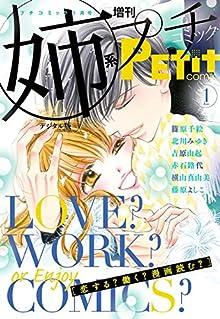 [雑誌] 姉系Petit Comic 2018年01月号