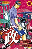 クニミツの政(4) (週刊少年マガジンコミックス)