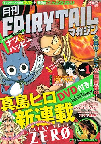 月刊 FAIRY TAIL マガジン Vol.1 (講談社キャラクターズA)の詳細を見る