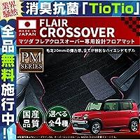 マツダ フレア クロスオーバー フロアマット PMマット H26/4~ MS31S/MS41S 車1台分 フロアマット 純正 TYPE フロアシフト,ブラック