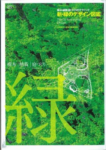 新・緑のデザイン図鑑 (エクスナレッジムック)の詳細を見る