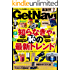 GetNavi 2016年8月号 [雑誌]