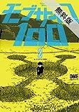 モブサイコ100(2)【期間限定 無料お試し版】 (少年サンデーコミックススペシャル)