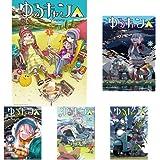 ゆるキャン△ 1-8巻 新品セット (クーポン「BOOKSET」入力で+3%ポイント)