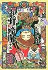 鬼灯の冷徹 第15巻