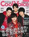 Cool Voice Vol.25: PASH が作る声優マガジン (生活シリーズ)
