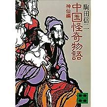 中国怪奇物語<神仙編> (講談社文庫)