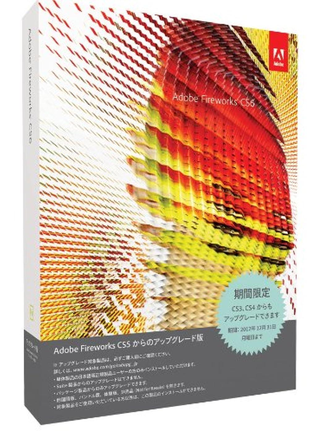 アレルギー性裕福な反逆者Adobe Fireworks CS6 Macintosh版 アップグレード版