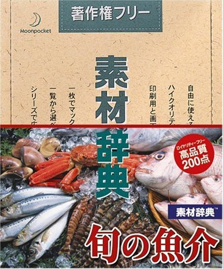 繕う申し立てられた多数の素材辞典 Vol.131 旬の魚介編