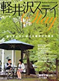 軽井沢ステイ—暮らすように過ごす軽井沢の週末 (JTBのMOOK) -