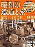 昭和の鉄道と旅 (AERAムック)