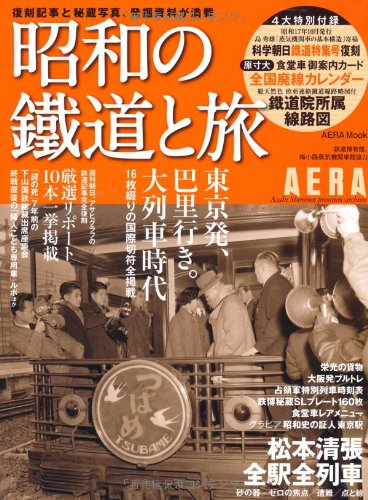 昭和の鉄道と旅 (AERAムック)の詳細を見る