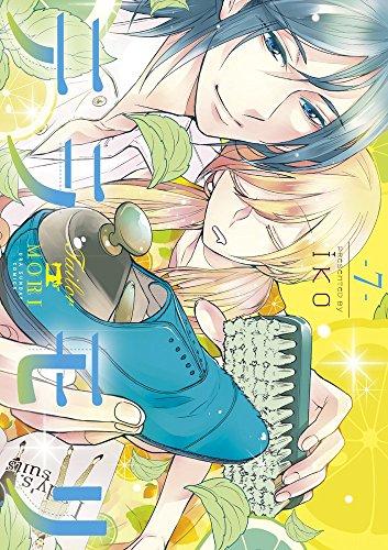 テラモリ 7 (裏少年サンデーコミックス)