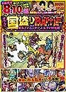 ぱちんこ国盗りBATTLE まるごとニッポンふるさと対抗戦 (<DVD>)