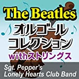 The Beatlesオルゴールコレクション with ストリングス 「Sgt. Pepper's Lonely Hearts Club Band」