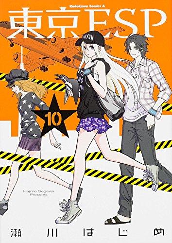 東京ESP (10) (カドカワコミックス・エース)の詳細を見る