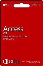 Microsoft Access 2016 (最新 永続版)|カード版|Windows|PC2台