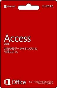【旧商品/販売終了】Microsoft Access 2016 (永続版) カード版 Windows PC2台