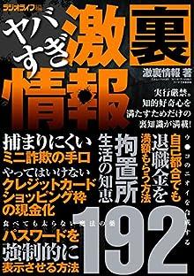 ヤバすぎ激裏情報 三才ムック vol.805 [Yaba Sugi Geki Ura Joho Sansai Mook vol.805]