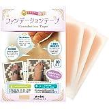 ファンデーションテープ (タトゥー隠しシール) 10枚入 オークル 防水 つや消し 刺青 かくし カバー 日本製 ログインマイライフ foundation tape