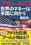 2014-2015 世界のマネーは米国に向かう