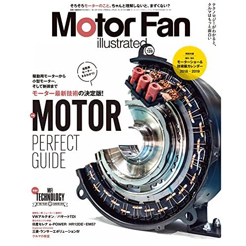 MOTOR FAN illustrated - モーターファンイラストレーテッド - Vol.139 (MOTOR PERFECT GUIDE)