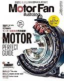 MOTOR FAN illustrated - モーターファンイラストレーテッド - Vol.139 (MOTOR PERFECT GUIDE)