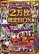 パチスロ実戦術メガMIX 2万枚確定BOX (<DVD>)