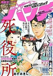 月刊コミックバンチ 2019年5月号 [雑誌] (バンチコミックス)
