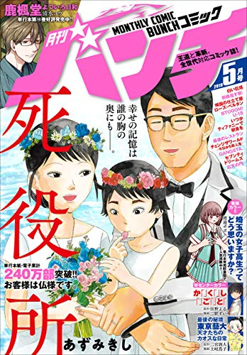 [画像:月刊コミックバンチ 2019年5月号 [雑誌] (バンチコミックス)]