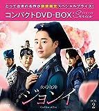 火の女神ジョンイ<ノーカット完全版>コンパクトDVD-BOX2[DVD]