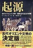 起源―古代オリエント文明:西欧近代生活の背景