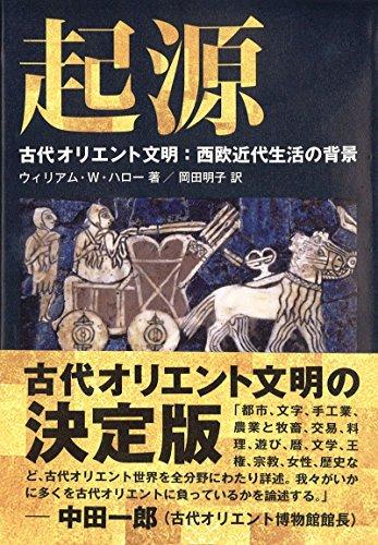 起源―古代オリエント文明:西欧近代生活の背景の詳細を見る