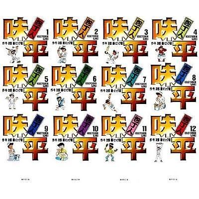 包丁人味平 全12巻セット (集英社文庫—コミック版)