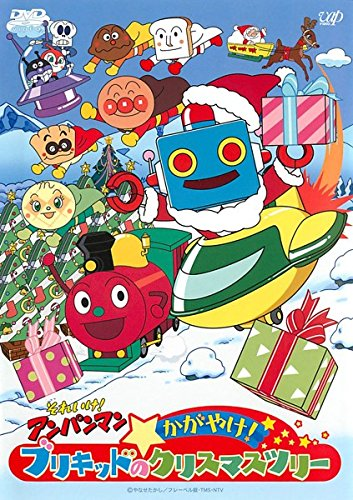 それいけ アンパンマン かがやけ ブリキッドのクリスマスツリー   DVD