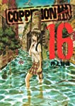 COPPELION(16) (ヤンマガKCスペシャル)